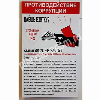 Информационный стенд по противодействию коррупции 80 х 48 см