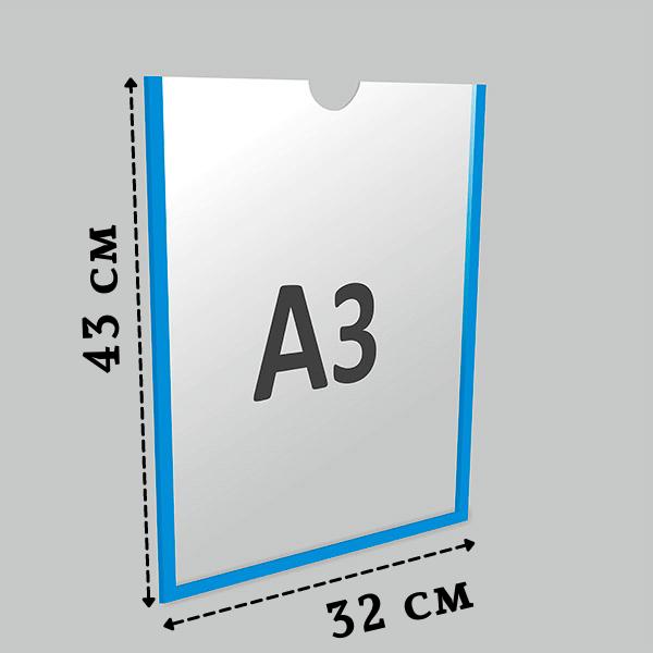 Карман под лист А3 вертикальный
