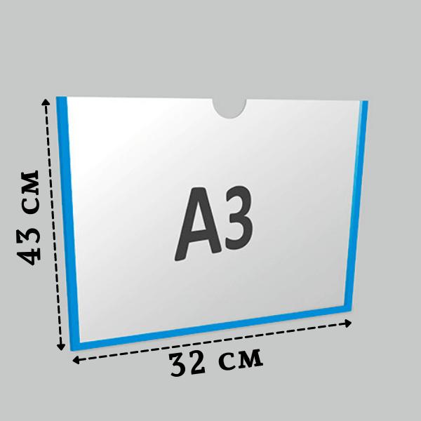 Карман горизонтальный под лист А3