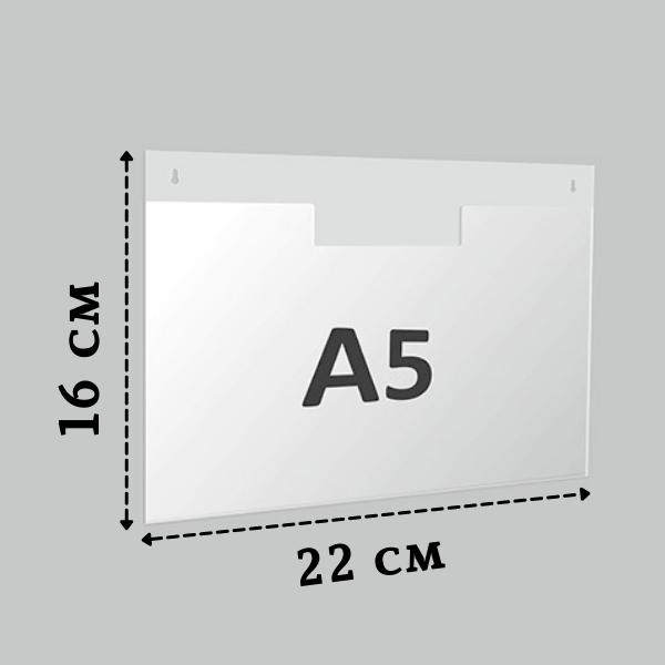 Карман под лист А5 горизонтальный