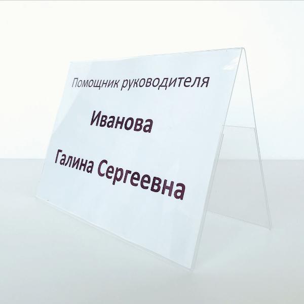 Настольная табличка под А4 горизонтальный домик
