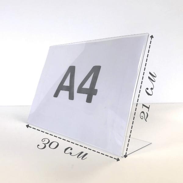 Ценникодержатель А4 горизонтальный