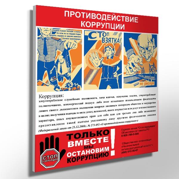 Информационный стенд пожарная безопасность 80 х 48 см