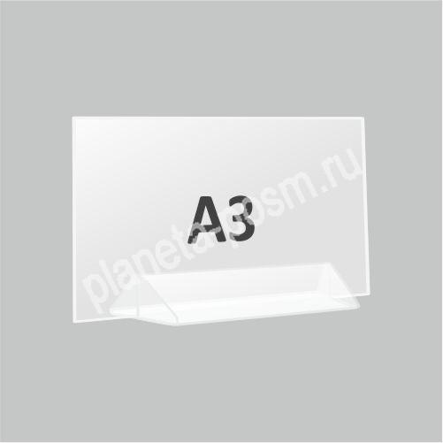 Подставка под меню для А3 горизонтальная