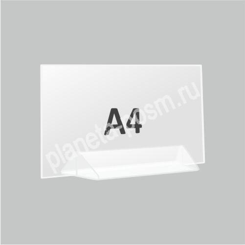 Подставка под меню для А4 горизонтальная