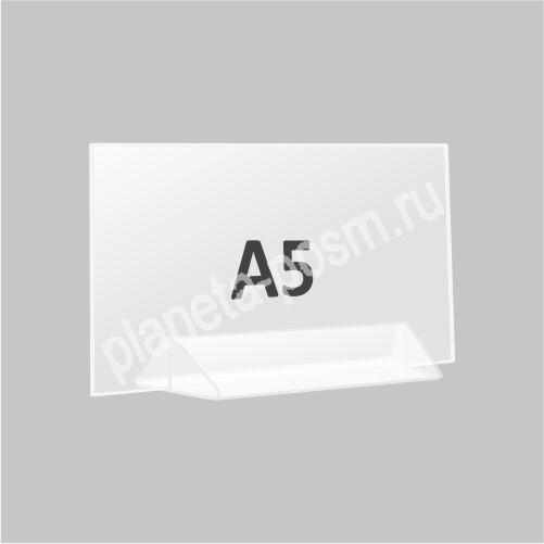 Менюхолдер для А5 горизонтальный