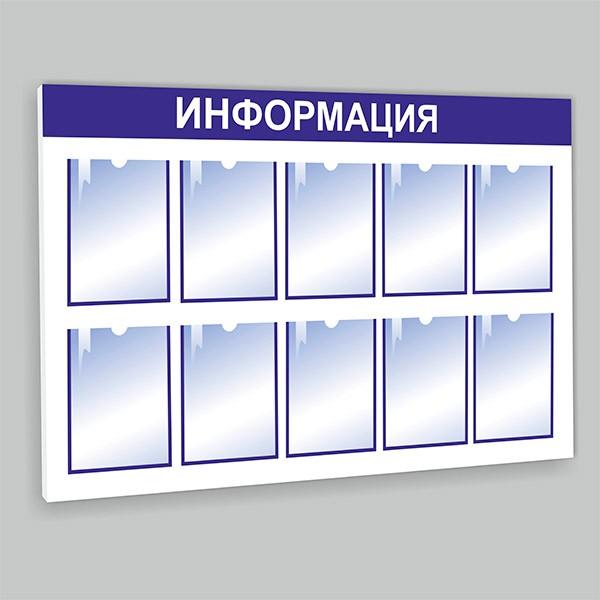 Информационный стенд на 10 карманов А4