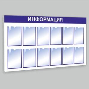 Информационный стенд на 12 карманов А4