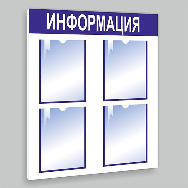 Информационный стенд на 4 кармана А4