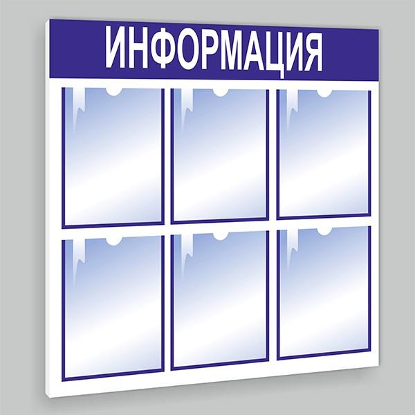 Информационный стенд на 6 карманов А4