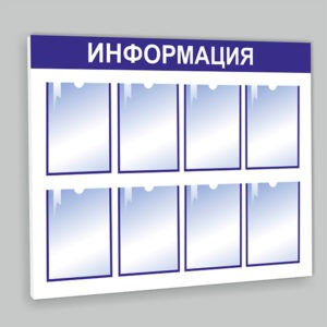Информационный стенд на 8 карманов А4