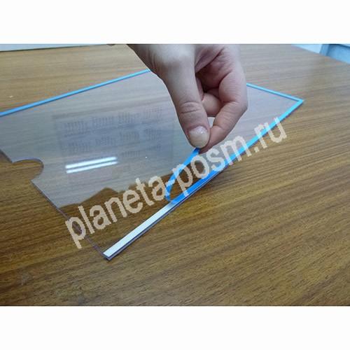 Информационный карман А3 вертикальный Пэт 0,3 мм, белый скотч