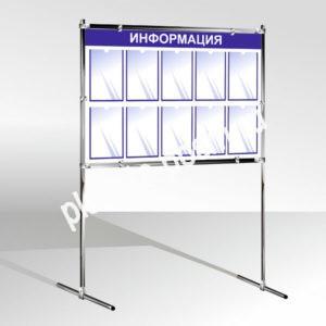 Информационный стенд напольный на 10 карманов А4