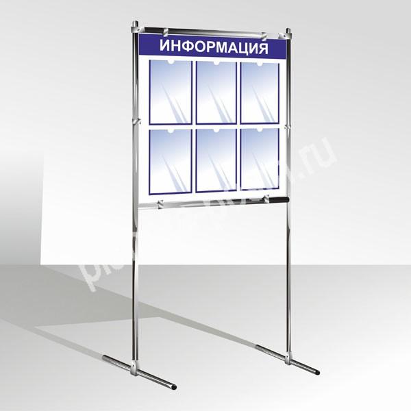Информационный стенд напольный на 6 карманов А4