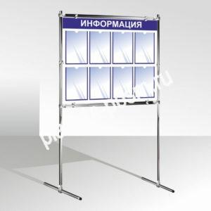 Информационный стенд напольный на 8 карманов А4